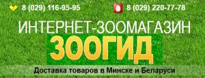 Интернет-магазин зоотоваров Zoogid.by (Зоогид.бай)