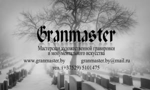 Изготовление памятников GRANMASTER.BY