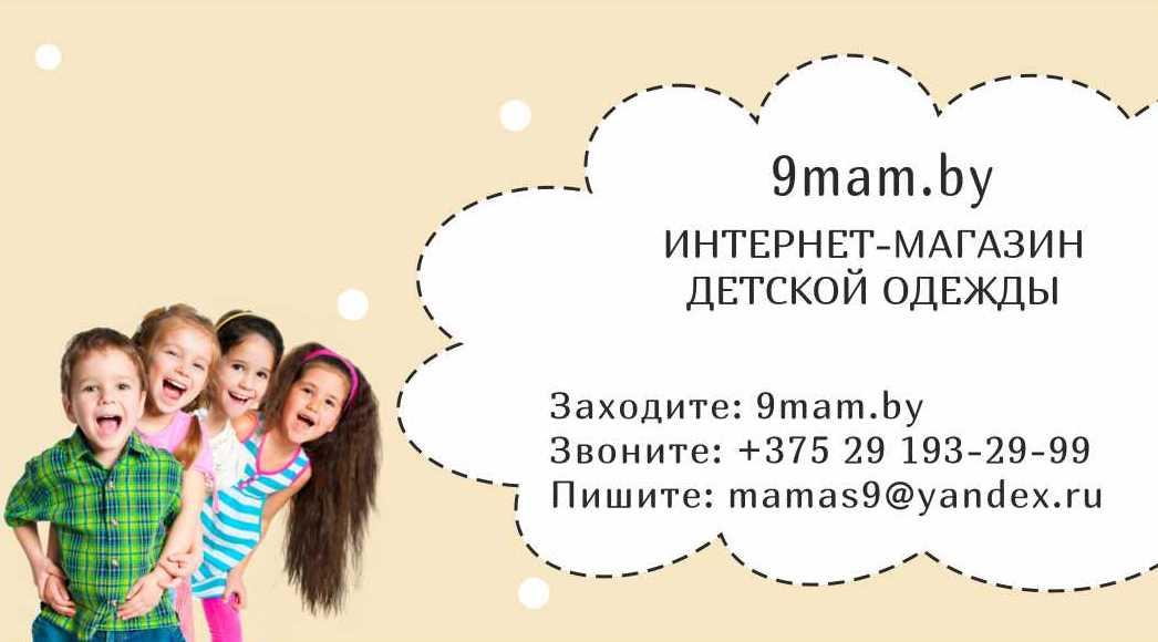 9mam.by интернет-магазин детской одежды