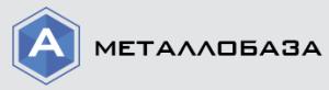 «Металлобаза-Алмиэр» — продажа металлопроката