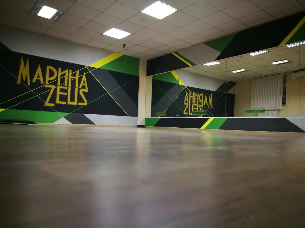 Школа фитнеса и танца Mарины Zeus (Марины Зевс)